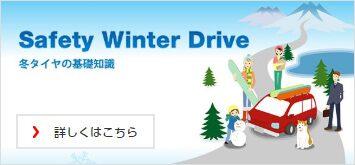 Safety Winter Drive 冬タイヤの基礎知識