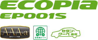 ECOPIA EP001S AAA-a 低燃費タイヤ セダン・クーペ専用