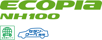 ECOPIA NH100 NEW 低燃費タイヤ セダン・クーペ専用