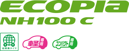 ECOPIA NH100 C  NEW 低燃費タイヤ 軽専用 コンパクト専用