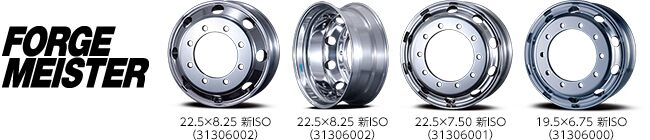 FORGE MEISTER 22.5×8.25 新ISO(31306002)/22.5×8.25 新ISO(31306002)/22.5×7.50 新ISO(31306001)/19.5×6.75 新ISO(31306000)